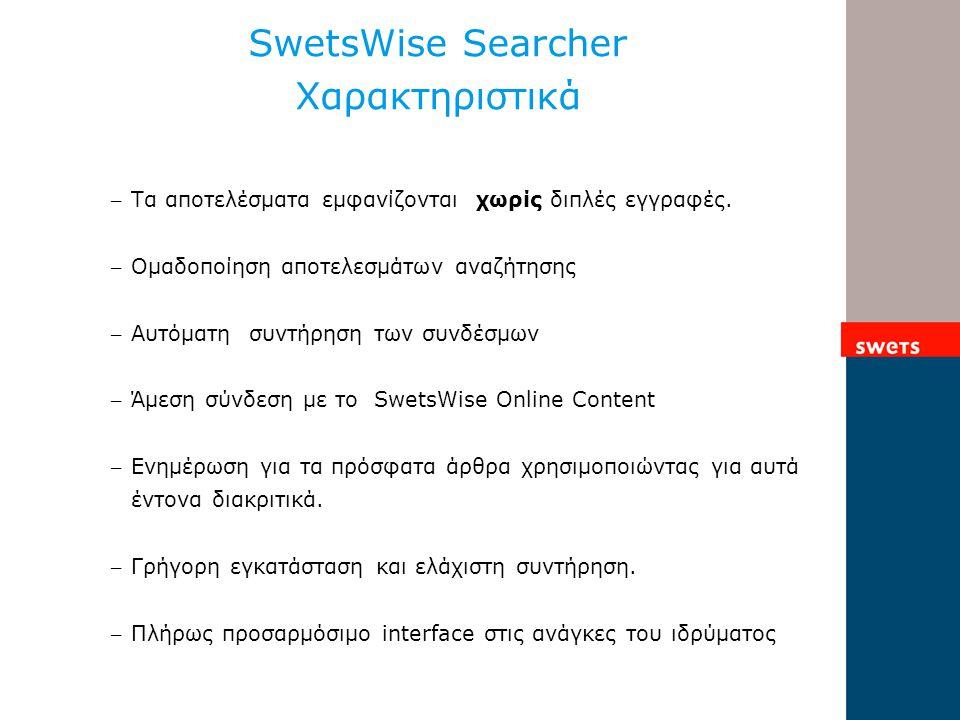 SwetsWise Searcher Χαρακτηριστικά – Τα αποτελέσματα εμφανίζονται χωρίς διπλές εγγραφές.