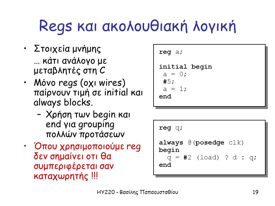 ΗΥ220 - Βασίλης Παπαευσταθίου19 Regs και ακολουθιακή λογική Στοιχεία μνήμης … κάτι ανάλογο με μεταβλητές στη C Μόνο regs (οχι wires) παίρνουν τιμή σε
