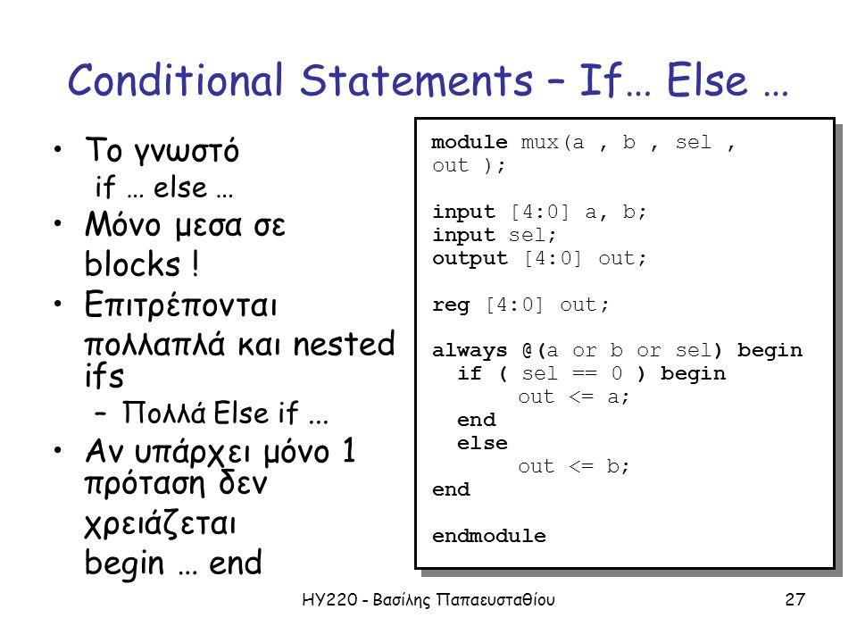 ΗΥ220 - Βασίλης Παπαευσταθίου27 Conditional Statements – If… Else … Το γνωστό if … else … Μόνο μεσα σε blocks ! Επιτρέπονται πολλαπλά και nested ifs –