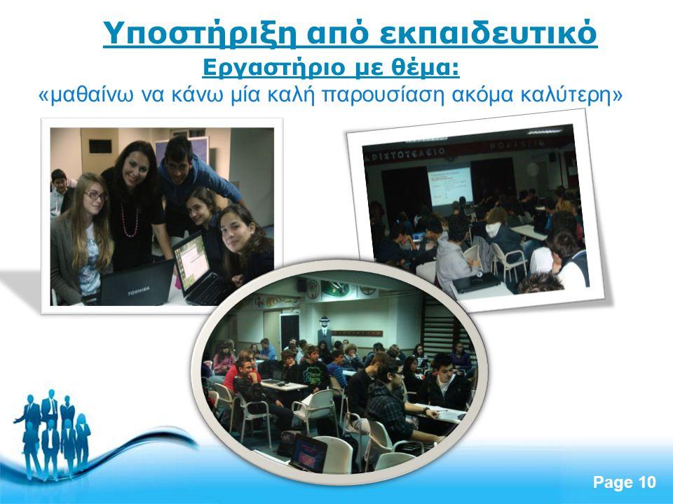 Free Powerpoint Templates Page 10 Εργαστήριο με θέμα: «μαθαίνω να κάνω μία καλή παρουσίαση ακόμα καλύτερη» Υποστήριξη από εκπαιδευτικό
