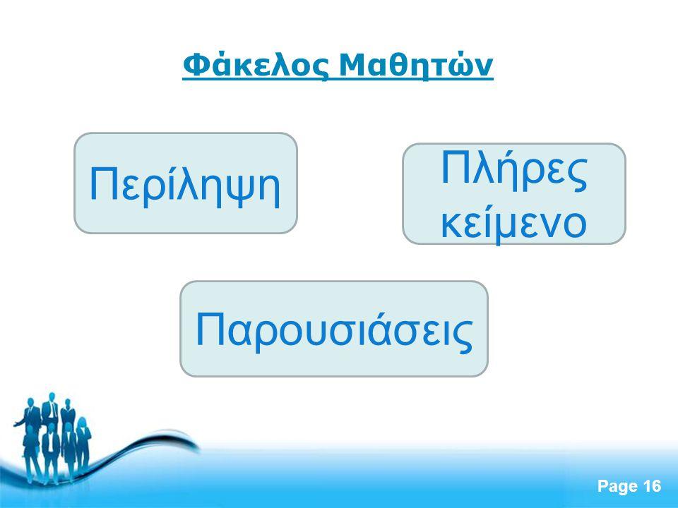 Free Powerpoint Templates Page 16 Φάκελος Μαθητών Περίληψη Πλήρες κείμενο Παρουσιάσεις