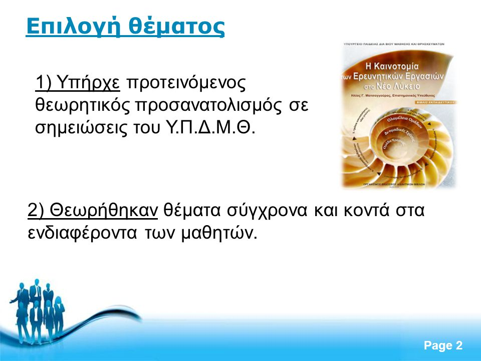 Free Powerpoint Templates Page 13 Παραδείγματα