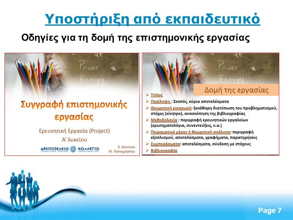 Free Powerpoint Templates Page 8 Υποστήριξη από εκπαιδευτικό Οδηγίες των πηγών στην ερευνητική εργασία