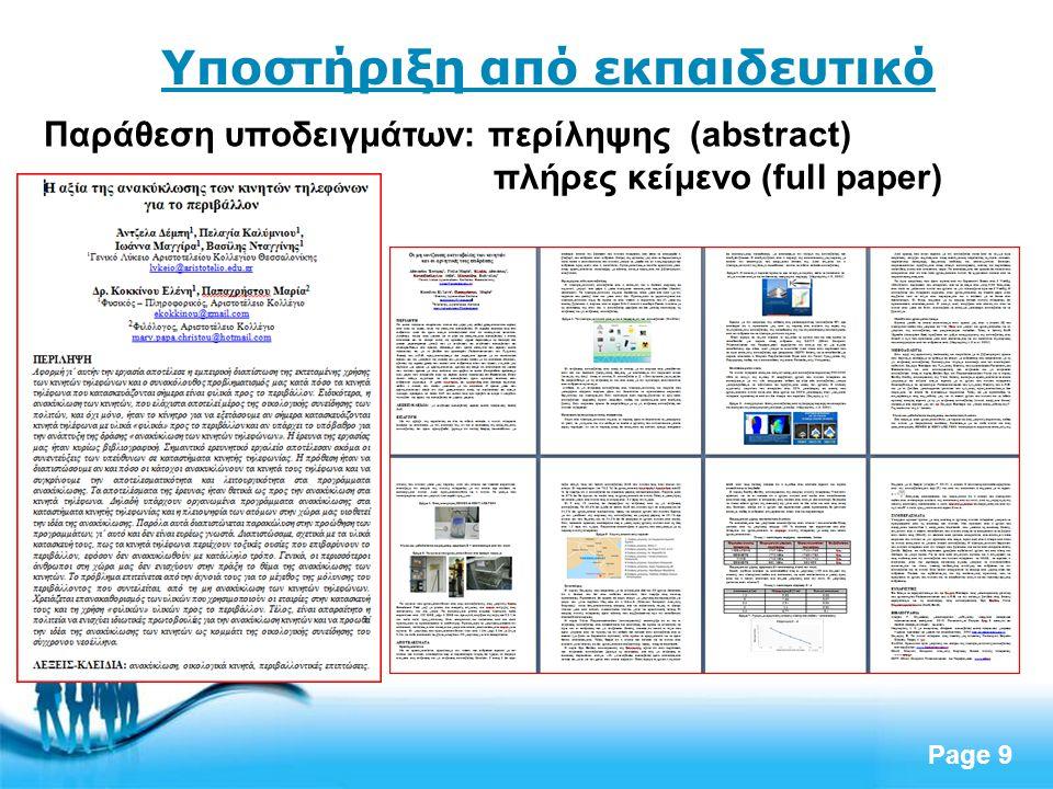 Free Powerpoint Templates Page 9 Υποστήριξη από εκπαιδευτικό Παράθεση υποδειγμάτων: περίληψης (abstract) πλήρες κείμενο (full paper)
