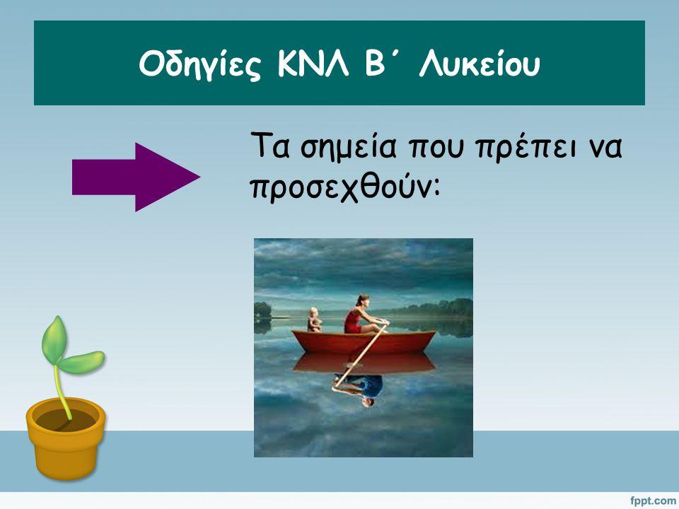 Ο/η διδάσκων/ουσα επιλέγει ελεύθερα τα κείμενα που θα διδάξει και αν το επιθυμεί διδάσκει σε δίωρο συνεχόμενο πάντοτε σε συνεννόηση με τους άλλους διδάσκοντες της ίδιας τάξης του (ίδιου σχολείου)