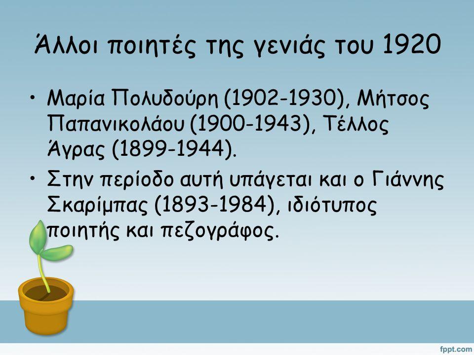 Άλλοι ποιητές της γενιάς του 1920 Μαρία Πολυδούρη (1902-1930), Μήτσος Παπανικολάου (1900-1943), Τέλλος Άγρας (1899-1944). Στην περίοδο αυτή υπάγεται κ