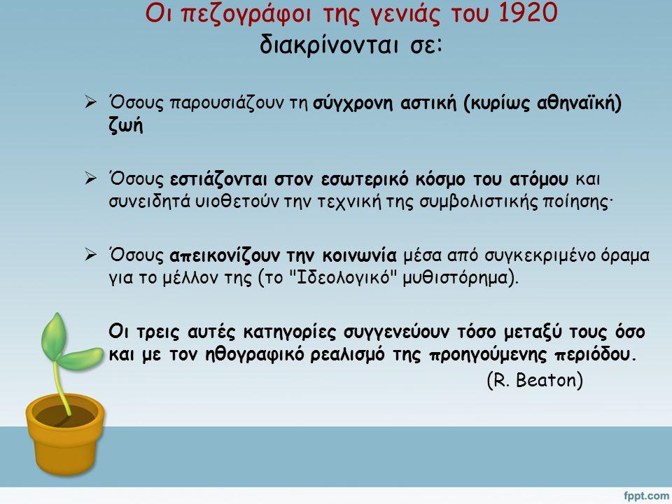 Οι πεζογράφοι της γενιάς του 1920 διακρίνονται σε:  Όσους παρουσιάζουν τη σύγχρονη αστική (κυρίως αθηναϊκή) ζωή  Όσους εστιάζονται στον εσωτερικό κό