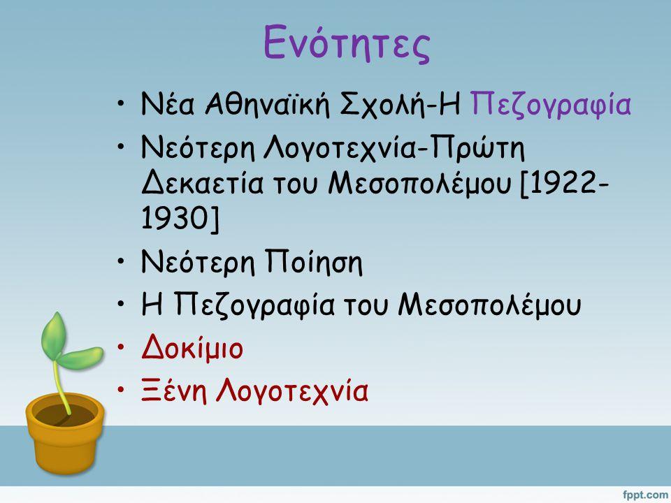 Ενότητες Νέα Αθηναϊκή Σχολή-Η Πεζογραφία Νεότερη Λογοτεχνία-Πρώτη Δεκαετία του Μεσοπολέμου [1922- 1930] Νεότερη Ποίηση Η Πεζογραφία του Μεσοπολέμου Δοκίμιο Ξένη Λογοτεχνία