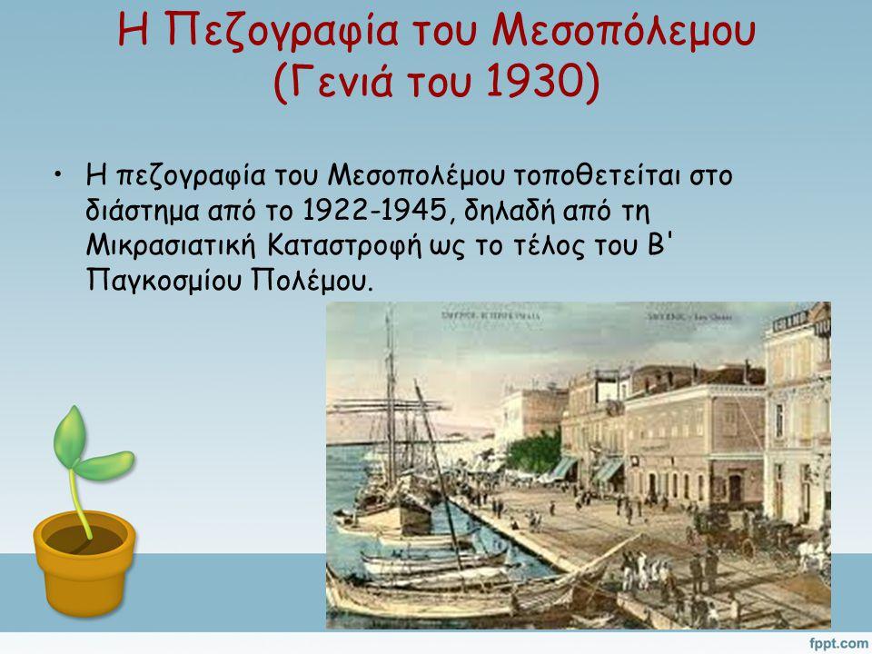 Η Πεζογραφία του Μεσοπόλεμου (Γενιά του 1930) H πεζογραφία του Μεσοπολέμου τοποθετείται στο διάστημα από το 1922-1945, δηλαδή από τη Μικρασιατική Καταστροφή ως το τέλος του Β Παγκοσμίου Πολέμου.