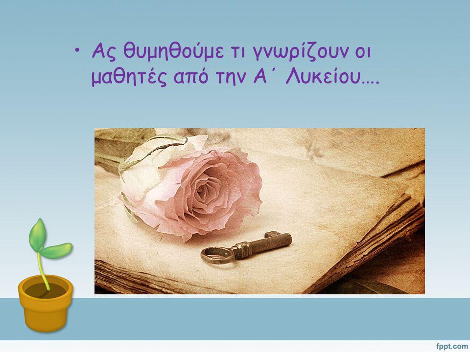 Η γενιά του 1920 Μέσα σε μια ατμόσφαιρα συγκλονισμένη από τη Μικρασιατική Καταστροφή (1922), οι νέοι ποιητές της δεύτερης δεκαετίας του εικοστού αιώνα (1920- 1930), ο Ρώμος Φιλύρας (1889-1942), ο Κώστας Ουράνης (1890-1953), ο Ναπολέων Λαπαθιώτης (1888-1943) και ο αντιπροσωπευτικότερος της γενιάς, ο Κώστας Καρυωτάκης (1896-1928) γράφουν ποίηση χαμηλόφωνη, μελαγχολική, αδιέξοδη.