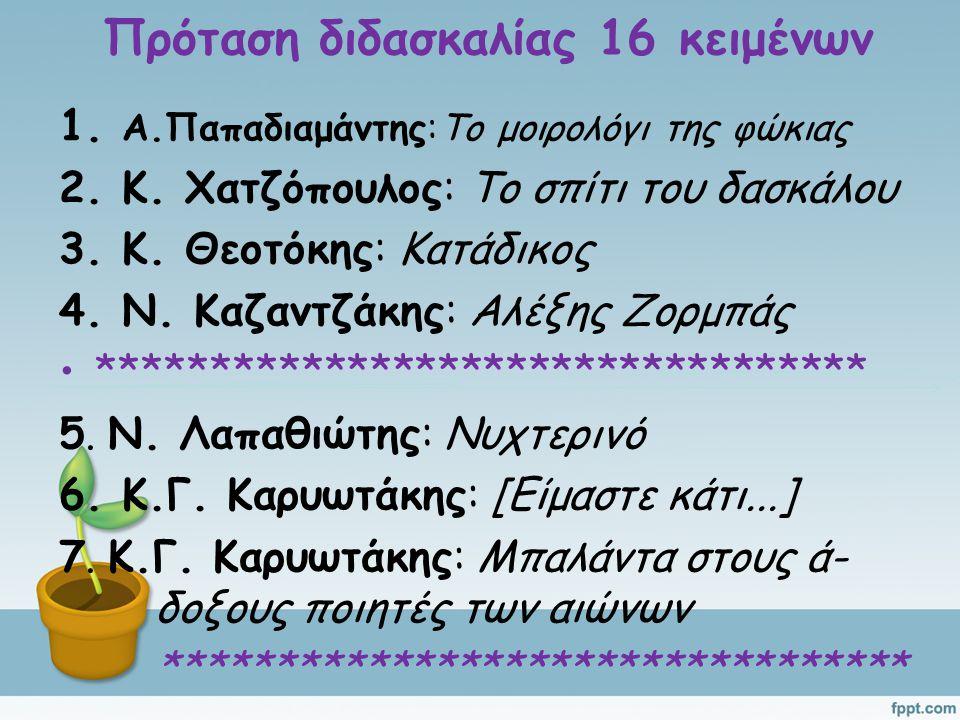 Πρόταση διδασκαλίας 16 κειμένων 1. Α.Παπαδιαμάντης:Το μοιρολόγι της φώκιας 2. Κ. Χατζόπουλος: Το σπίτι του δασκάλου 3. Κ. Θεοτόκης: Κατάδικος 4. Ν. Κα
