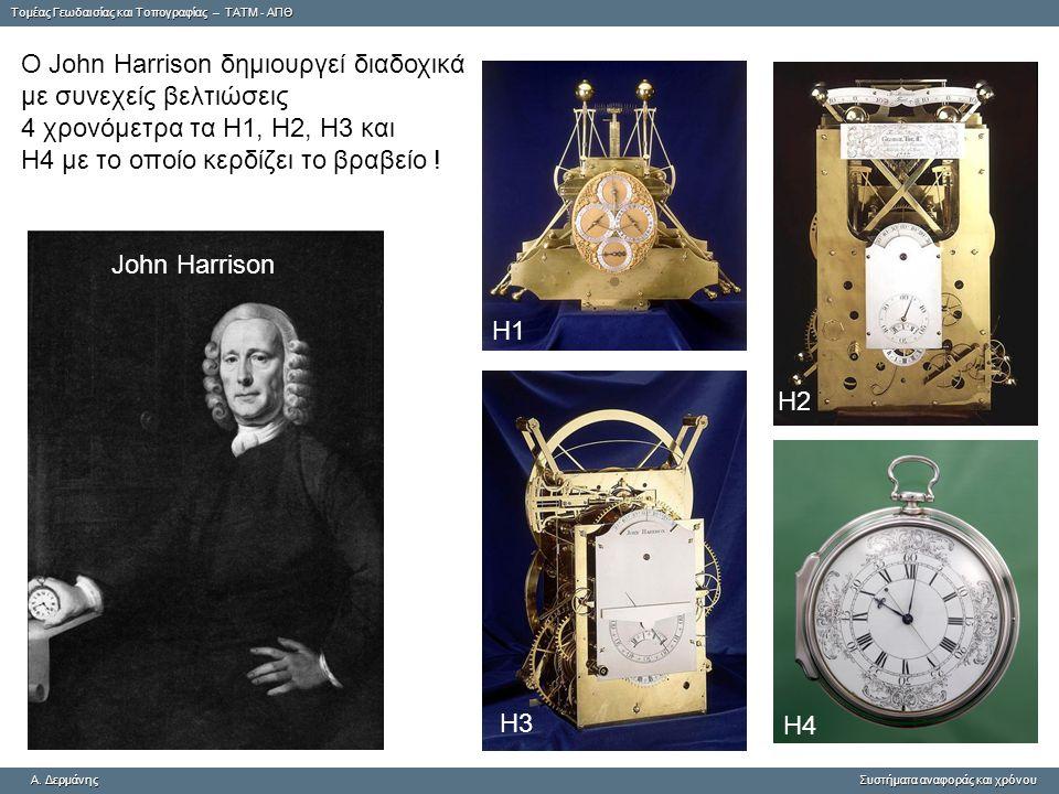 Tομέας Γεωδαισίας και Τοπογραφίας – ΤΑΤΜ - ΑΠΘ A. ΔερμάνηςΣυστήματα αναφοράς και χρόνου A. Δερμάνης Συστήματα αναφοράς και χρόνου Η1 Η2 Η3 Η4 John Har