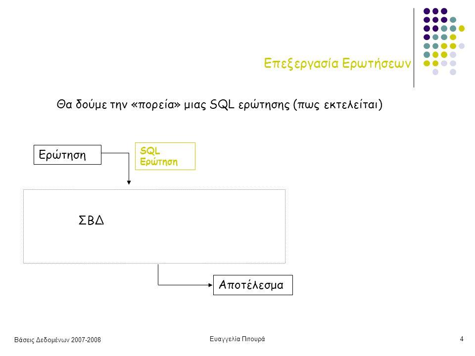 Βάσεις Δεδομένων 2007-2008 Ευαγγελία Πιτουρά25 Επιλογή (σ) Επιλεκτικότητα επιλογής: το πλήθος των εγγραφών (πλειάδων) που επιλέγονται (δηλ.