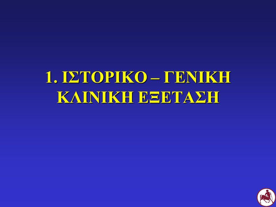 1. ΙΣΤΟΡΙΚΟ – ΓΕΝΙΚΗ ΚΛΙΝΙΚΗ ΕΞΕΤΑΣΗ