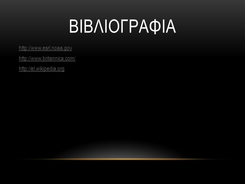 http://www.esrl.noaa.gov http://www.britannica.com/ http://el.wikipedia.org ΒΙΒΛΙΟΓΡΑΦΙΑ