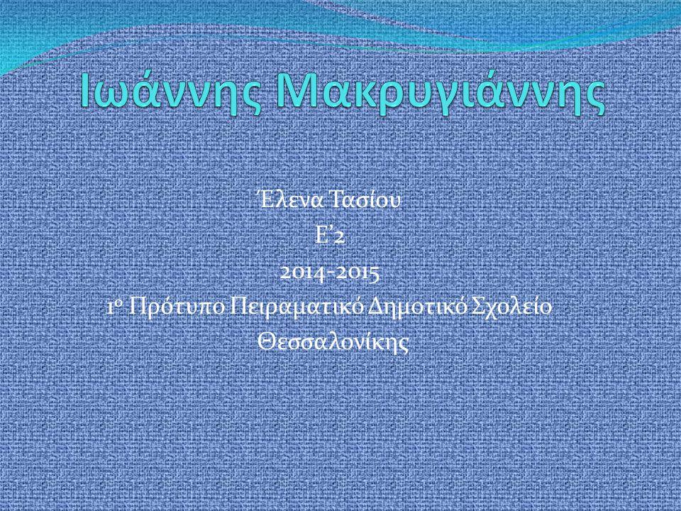 Έλενα Τασίου Ε'2 2014-2015 1 ο Πρότυπο Πειραματικό Δημοτικό Σχολείο Θεσσαλονίκης