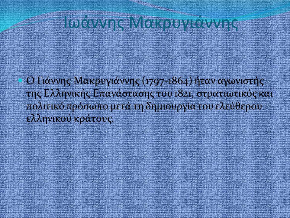 Ιωάννης Μακρυγιάννης Ο Γιάννης Μακρυγιάννης (1797-1864) ήταν αγωνιστής της Ελληνικής Επανάστασης του 1821, στρατιωτικός και πολιτικό πρόσωπο μετά τη δ