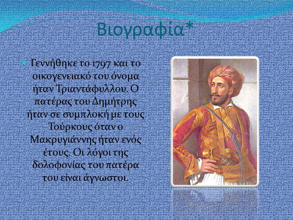 Βιογραφία* Γεννήθηκε το 1797 και το οικογενειακό του όνομα ήταν Τριαντάφυλλου. Ο πατέρας του Δημήτρης ήταν σε συμπλοκή με τους Τούρκους όταν ο Μακρυγι