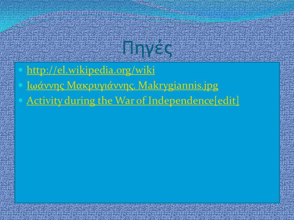 Πηγές http://el.wikipedia.org/wiki Ιωάννης Μακρυγιάννης. Makrygiannis.jpg Ιωάννης Μακρυγιάννης. Makrygiannis.jpg Activity during the War of Independen