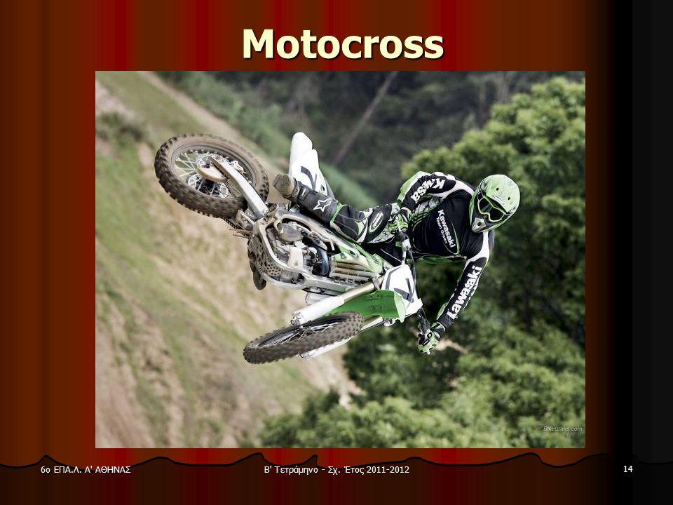 Β' Τετράμηνο - Σχ. Έτος 2011-2012 14 6ο ΕΠΑ.Λ. Α' ΑΘΗΝΑΣMotocross