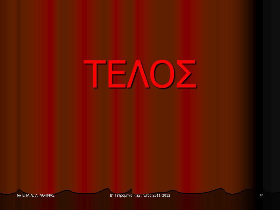Β' Τετράμηνο - Σχ. Έτος 2011-2012 16 6ο ΕΠΑ.Λ. Α' ΑΘΗΝΑΣ ΤΕΛΟΣ