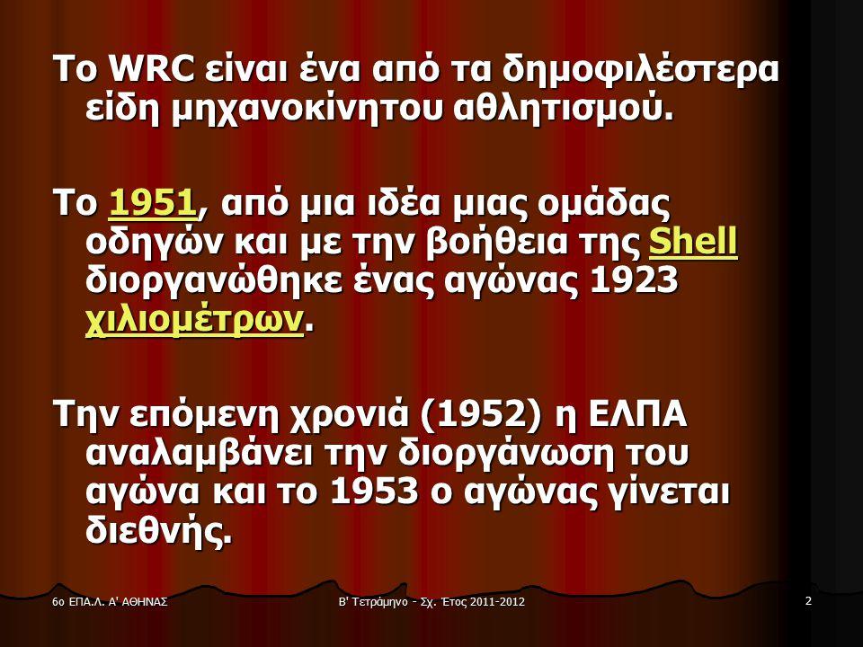 Β' Τετράμηνο - Σχ. Έτος 2011-2012 2 6ο ΕΠΑ.Λ. Α' ΑΘΗΝΑΣ Το WRC είναι ένα από τα δημοφιλέστερα είδη μηχανοκίνητου αθλητισμού. Το 1951, από μια ιδέα μια