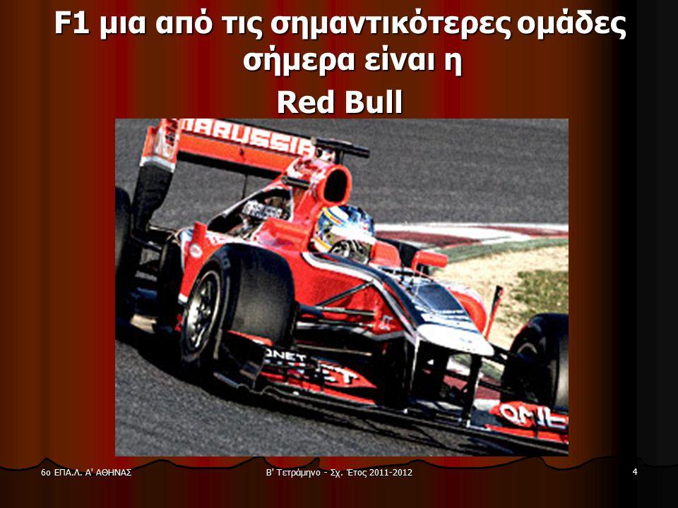 Β' Τετράμηνο - Σχ. Έτος 2011-2012 4 6ο ΕΠΑ.Λ. Α' ΑΘΗΝΑΣ F1 μια από τις σημαντικότερες ομάδες σήμερα είναι η Red Bull
