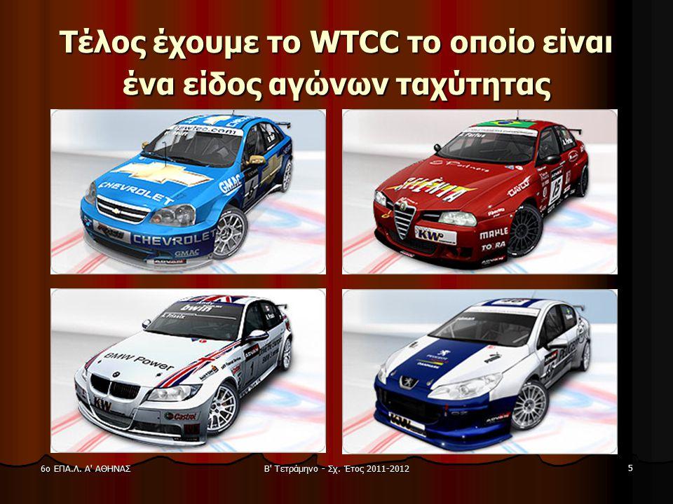 Β' Τετράμηνο - Σχ. Έτος 2011-2012 5 6ο ΕΠΑ.Λ. Α' ΑΘΗΝΑΣ Τέλος έχουμε το WTCC το οποίο είναι ένα είδος αγώνων ταχύτητας