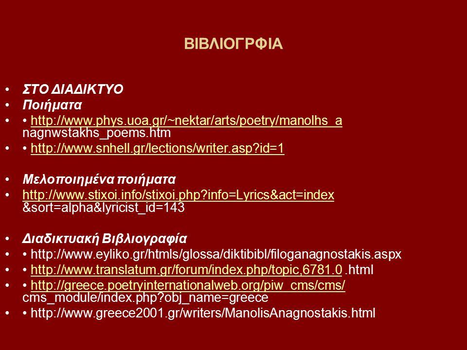ΒΙΒΛΙΟΓΡΦΙΑ ΣΤΟ ΔΙΑΔΙΚΤΥΟ Ποιήματα http://www.phys.uoa.gr/~nektar/arts/poetry/manolhs_a nagnwstakhs_poems.htmhttp://www.phys.uoa.gr/~nektar/arts/poetr