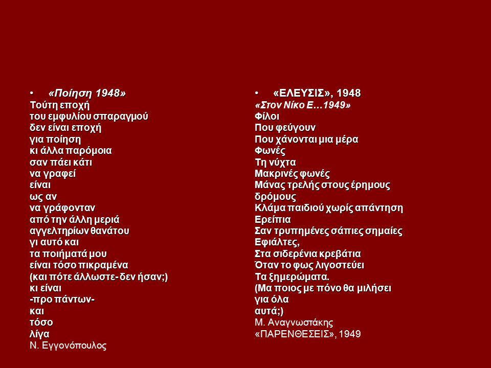 «Ποίηση 1948»«Ποίηση 1948» Tούτη εποχή του εμφυλίου σπαραγμού δεν είναι εποχή για ποίηση κι άλλα παρόμοια σαν πάει κάτι να γραφεί είναι ως αν να γράφο