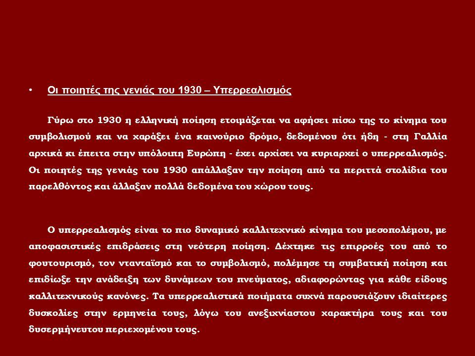 Οι ποιητές της γενιάς του 1930 – Υπερρεαλισμός Γύρω στο 1930 η ελληνική ποίηση ετοιμάζεται να αφήσει πίσω της το κίνημα του συμβολισμού και να χαράξει