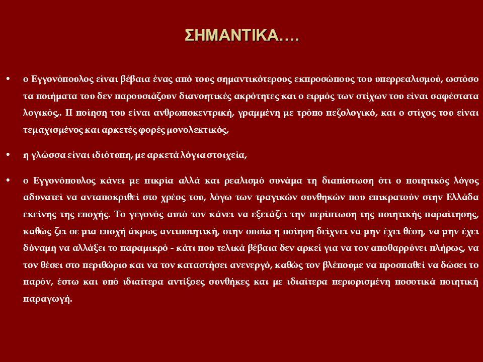 ΣΗΜΑΝΤΙΚΑ…. ο Εγγονόπουλος είναι βέβαια ένας από τους σημαντικότερους εκπροσώπους του υπερρεαλισμού, ωστόσο τα ποιήματα του δεν παρουσιάζουν διανοητικ