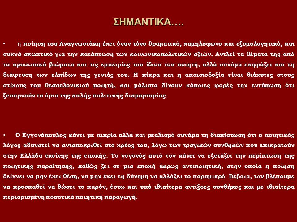 ΣΗΜΑΝΤΙΚΑ…. η ποίηση του Αναγνωστάκη έχει έναν τόνο δραματικό, χαμηλόφωνο και εξομολογητικό, και συχνά σκωπτικό για την κατάπτωση των κοινωνικοπολιτικ