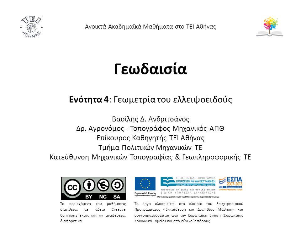 Γεωδαισία Ενότητα 4: Γεωμετρία του ελλειψοειδούς Βασίλης Δ. Ανδριτσάνος Δρ. Αγρονόμος - Τοπογράφος Μηχανικός ΑΠΘ Επίκουρος Καθηγητής ΤΕΙ Αθήνας Τμήμα