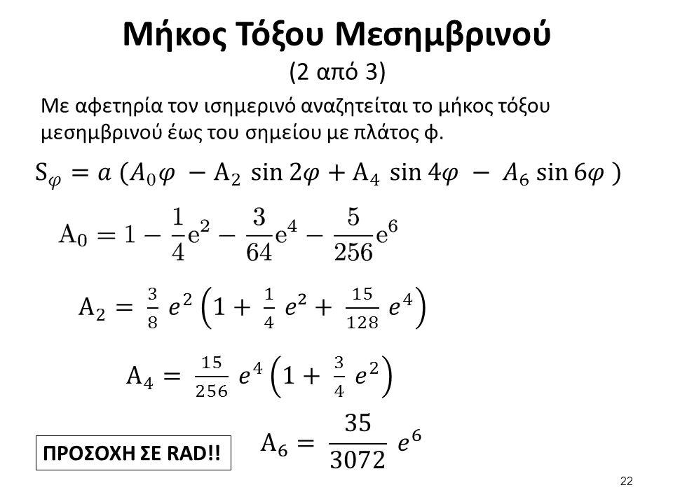 Μήκος Τόξου Μεσημβρινού (2 από 3) Με αφετηρία τον ισημερινό αναζητείται το μήκος τόξου μεσημβρινού έως του σημείου με πλάτος φ. ΠΡΟΣΟΧΗ ΣΕ RAD!! 22