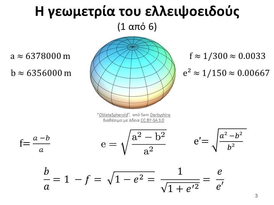 Η γεωμετρία του ελλειψοειδούς (1 από 6) OblateSpheroid , από Sam Derbyshire διαθέσιμο με άδεια CC BY-SA 3.0OblateSpheroidDerbyshireCC BY-SA 3.0 a ≈ 6378000 m b ≈ 6356000 m f ≈ 1/300 ≈ 0.0033 e² ≈ 1/150 ≈ 0.00667 3