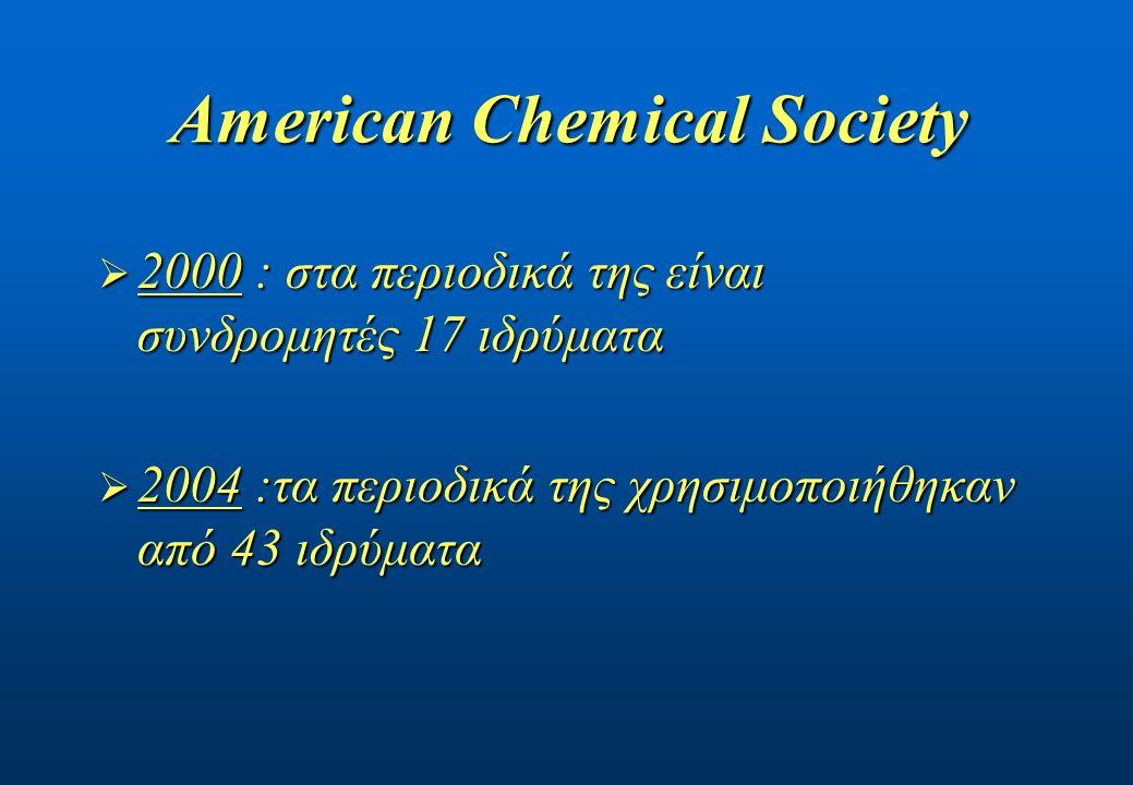 American Chemical Society  2000 : στα περιοδικά της είναι συνδρομητές 17 ιδρύματα  2004 :τα περιοδικά της χρησιμοποιήθηκαν από 43 ιδρύματα