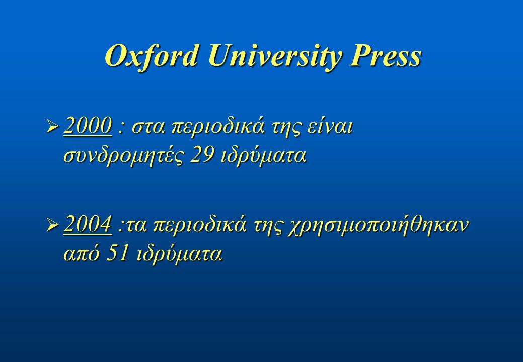 Oxford University Press  2000 : στα περιοδικά της είναι συνδρομητές 29 ιδρύματα  2004 :τα περιοδικά της χρησιμοποιήθηκαν από 51 ιδρύματα