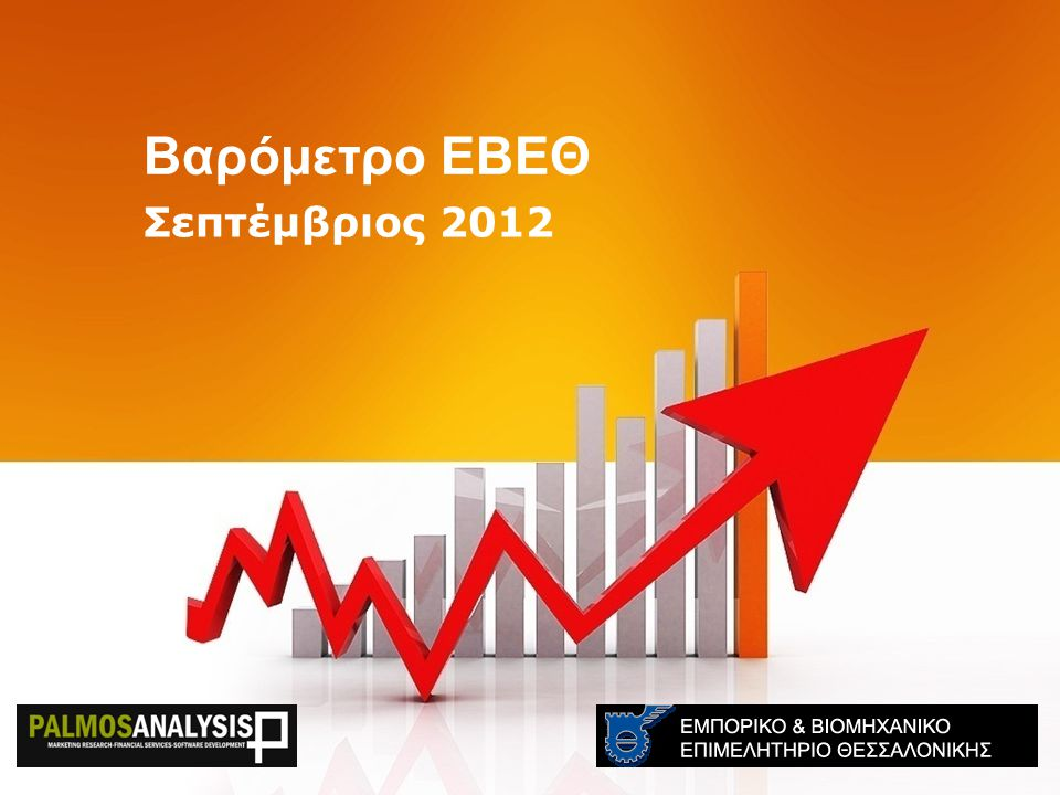 Έρευνα Λιανικού Εμπορίου 4 Ισοζύγια (Θετικά – Αρνητικά ) THE: -24 GR:-32 EU:+13 Ισοζύγια (Θετικά – Αρνητικά ) THE: -21 GR:-22 EU:+11 Μάρτιος 2012