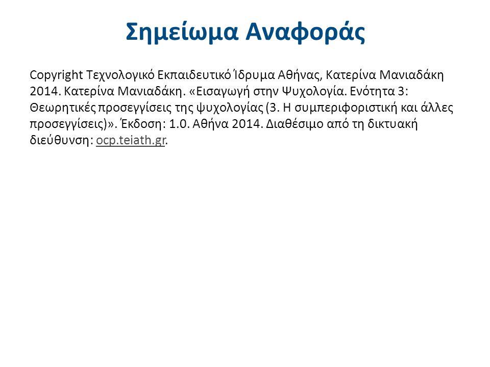 Σημείωμα Αναφοράς Copyright Τεχνολογικό Εκπαιδευτικό Ίδρυμα Αθήνας, Κατερίνα Μανιαδάκη 2014. Κατερίνα Μανιαδάκη. «Εισαγωγή στην Ψυχολογία. Ενότητα 3: