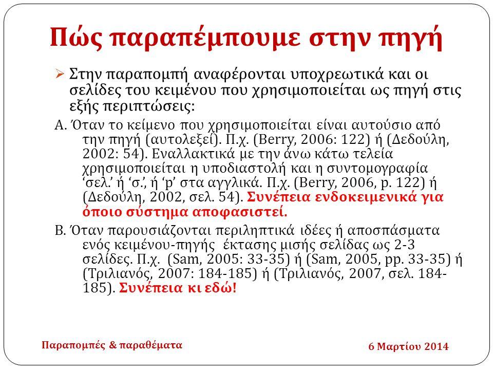 Στην παραπομπή αναφέρονται υποχρεωτικά και οι σελίδες του κειμένου που χρησιμοποιείται ως πηγή στις εξής περιπτώσεις : Α.