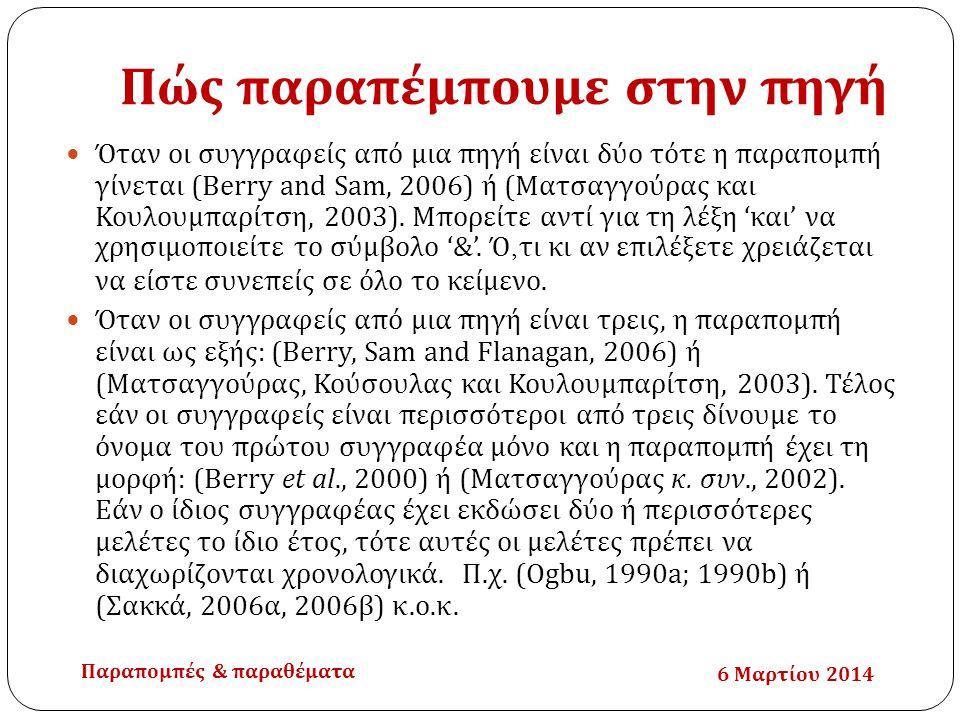 Όταν οι συγγραφείς από μια πηγή είναι δύο τότε η παραπομπή γίνεται (Berry and Sam, 2006) ή ( Ματσαγγούρας και Κουλουμπαρίτση, 2003). Μπορείτε αντί για