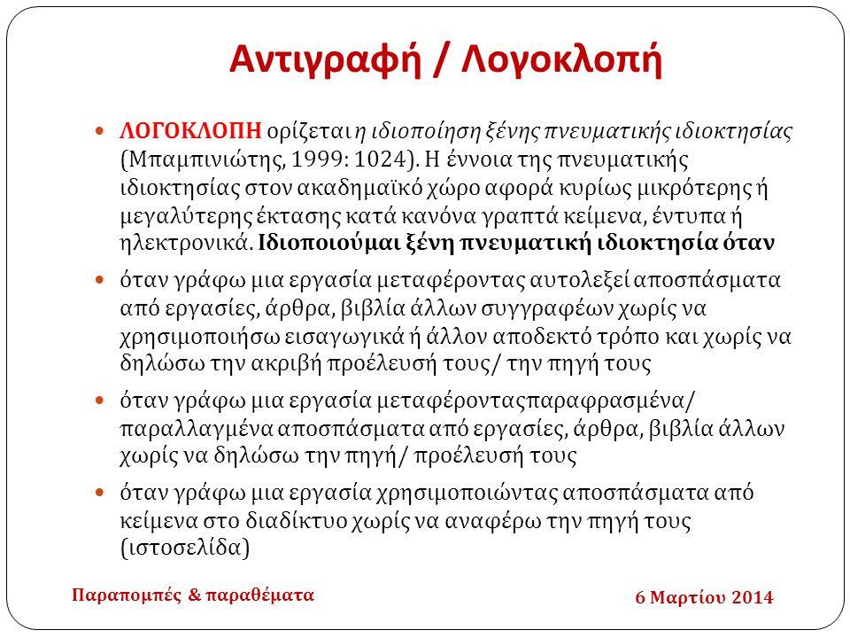 Αντιγραφή / Λογοκλοπή ΛΟΓΟΚΛΟΠΗ ορίζεται η ιδιοποίηση ξένης πνευματικής ιδιοκτησίας ( Μπαμπινιώτης, 1999: 1024).