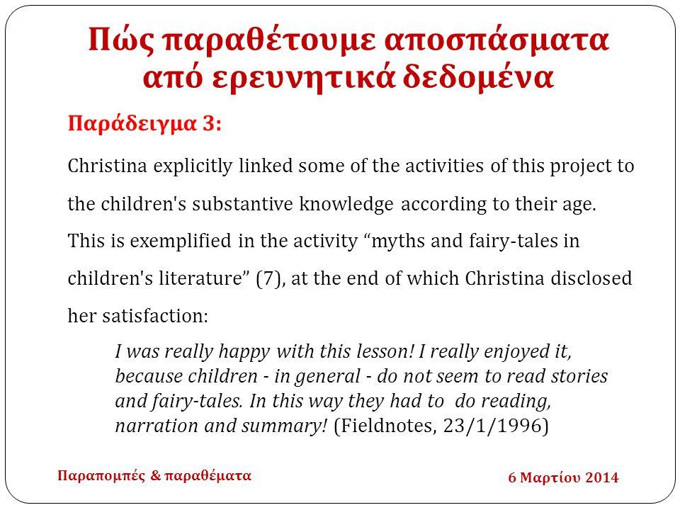 Πώς παραθέτουμε αποσπάσματα από ερευνητικά δεδομένα Παράδειγμα 3: Christina explicitly linked some of the activities of this project to the children's