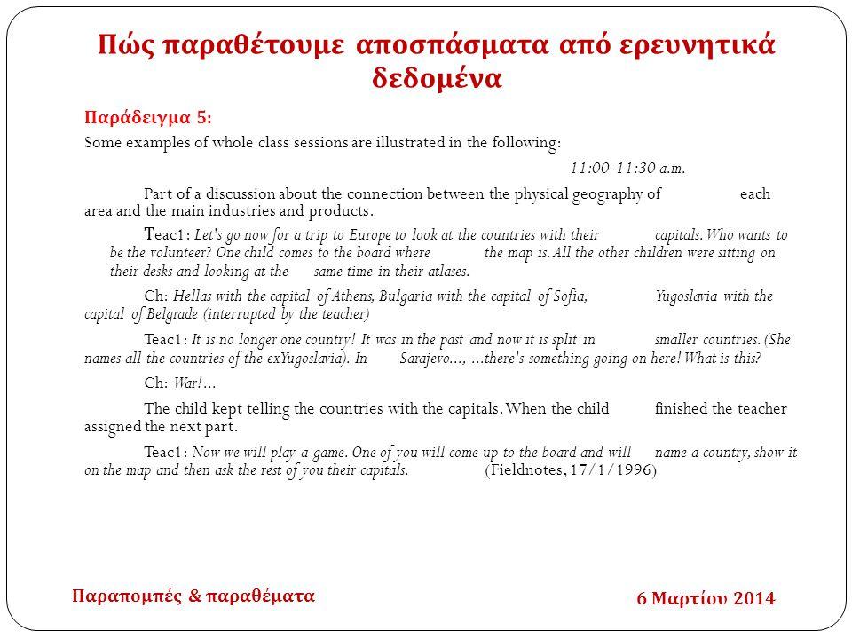 Πώς παραθέτουμε αποσπάσματα από ερευνητικά δεδομένα Παράδειγμα 5: Some examples of whole class sessions are illustrated in the following: 11:00-11:30