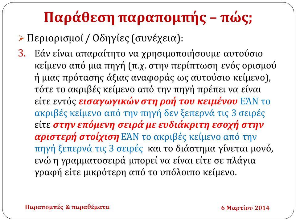 Παράθεση παραπομπής – πώς ;  Περιορισμοί / Οδηγίες (συνέχεια): 3. Εάν είναι απαραίτητο να χρησιμοποιήσουμε αυτούσιο κείμενο από μια πηγή (π.χ. στην π