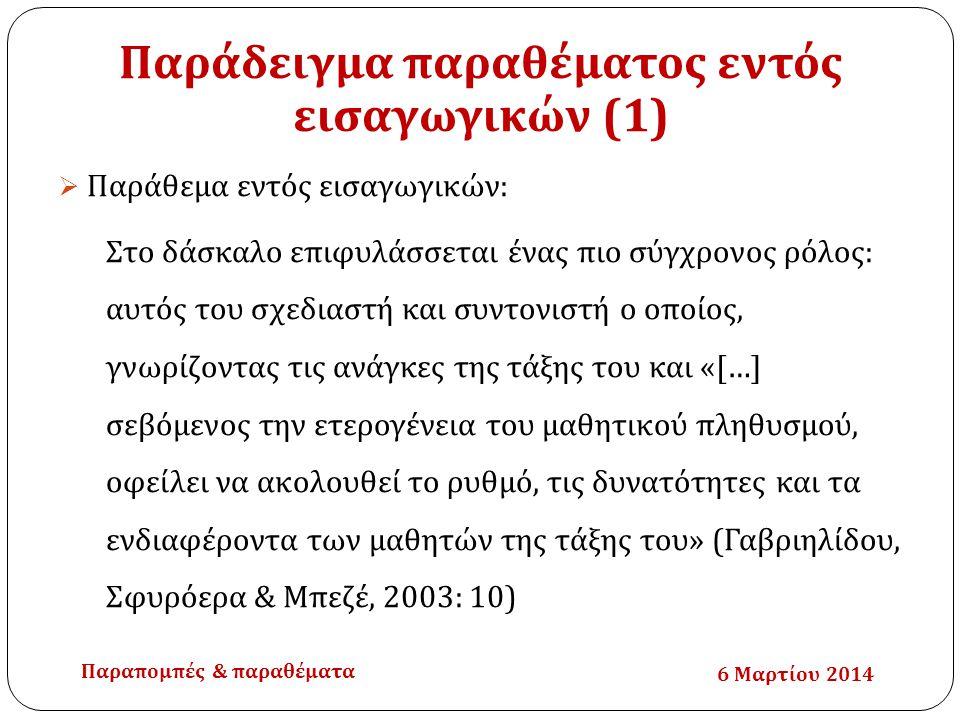 Αντιγραφή / Λογοκλοπή 6 Μαρτίου 2014 Παραπομπές & παραθέματα Έχει ηθικές συνέπειες και νομικές κυρώσεις