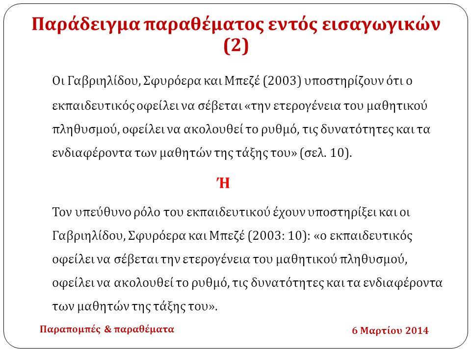 Παράδειγμα παραθέματος εντός εισαγωγικών (2) Οι Γαβριηλίδου, Σφυρόερα και Μπεζέ (2003) υποστηρίζουν ότι ο εκπαιδευτικός οφείλει να σέβεται «την ετερογ