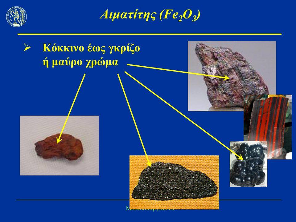 Μεταλλουργία Fe I Αιματίτης (Fe 2 O 3 )  Κόκκινο έως γκρίζο ή μαύρο χρώμα