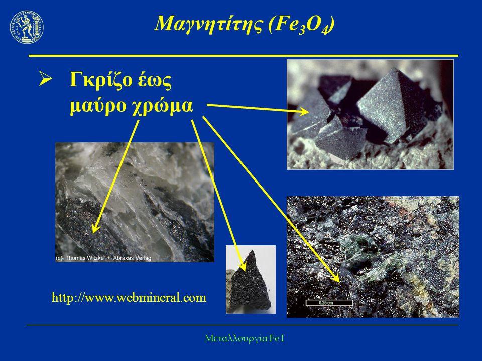 Μεταλλουργία Fe I Μαγνητίτης (Fe 3 O 4 )  Κρυσταλλώνεται στο κυβικό σύστημα Περιέχει 32 ιόντα Ο, 16 ιόντα Fe(III) και 8 ιόντα Fe(II) Σχηματίζει 64 τετραεδρα και 32 οκταέδρα Αντίστροφη δομή σπινέλιου http://www.webmineral.com